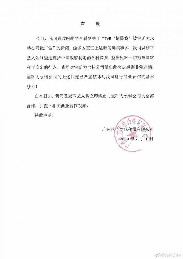 廣州絲芭文化傳媒有限公司聲明