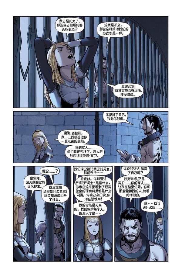 漫威《LOL》灿绚丽画更讲中新社新 傻白甜误帮塞拉斯助其