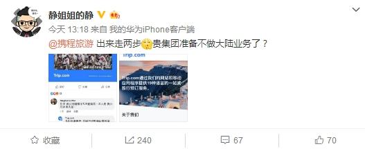 携程追随宝矿力水特暂停TVB广告?携程和TVB均发声