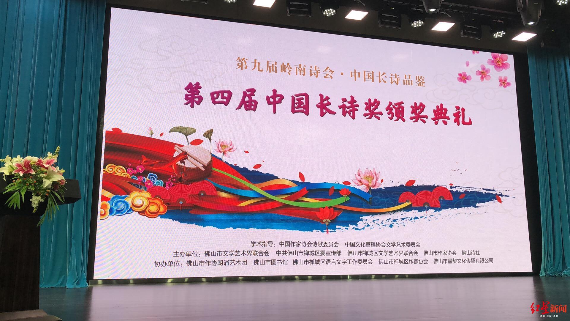 第四届中国长诗奖颁奖 著名诗人李少君等7人获最佳成就奖