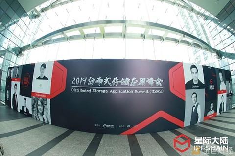 协议实验室Filecoin团队首次中国行——星际大陆分布式存储应用峰会圆满结束