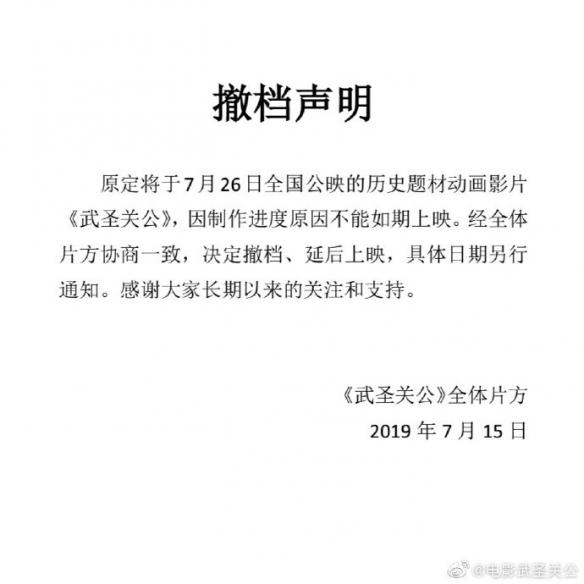 历史题材动画电影《武圣关公》今日正式宣布撤档!