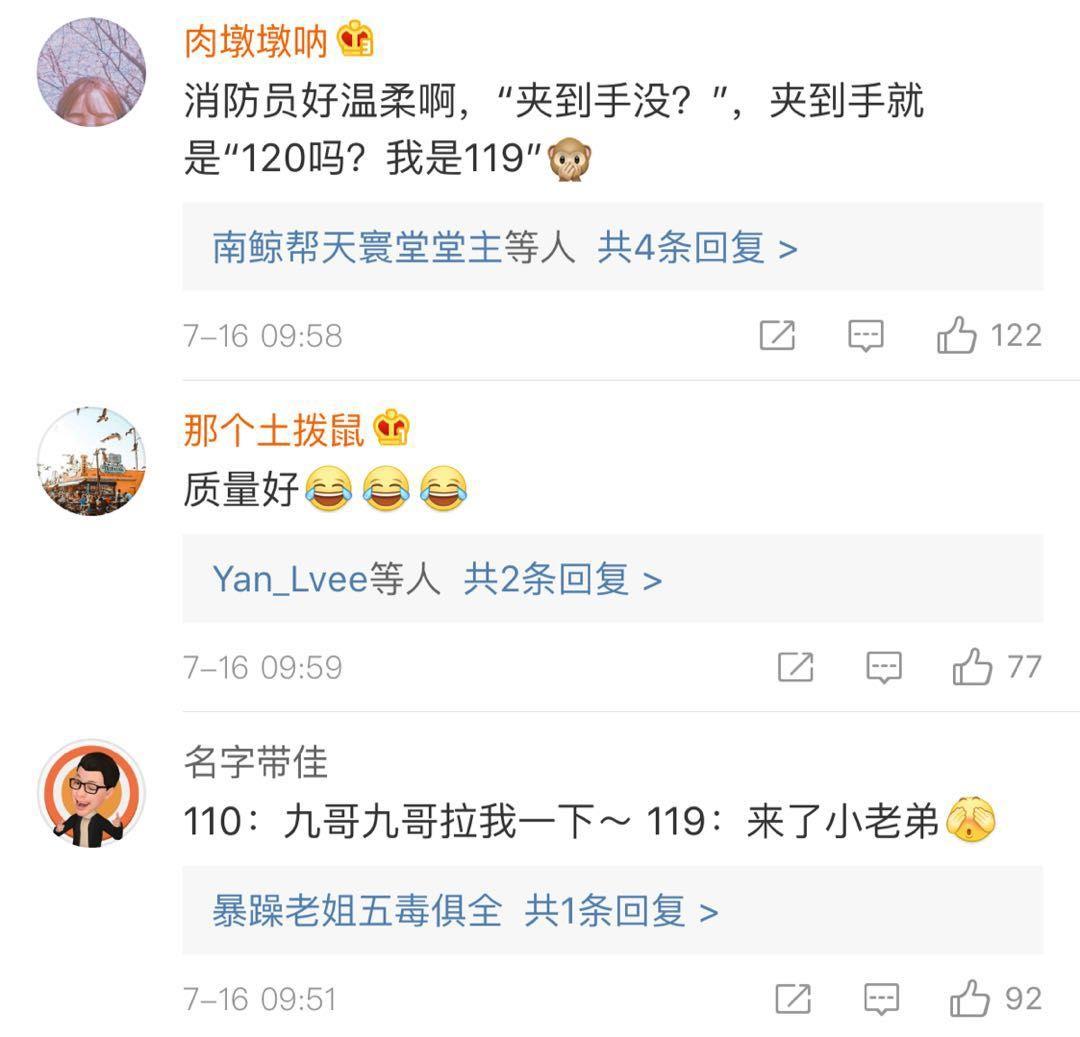"""""""119吗?我是110"""