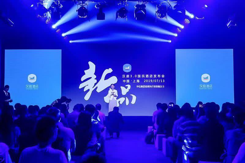 """华住CEO张敏:用平价创造无价 汉庭3.0重新定义""""国民酒店"""""""
