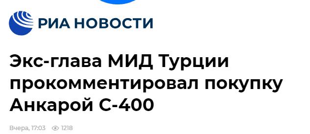 土耳其前外长:买俄制S-400是因产品质量比美国好 所以你也买过美国军火?