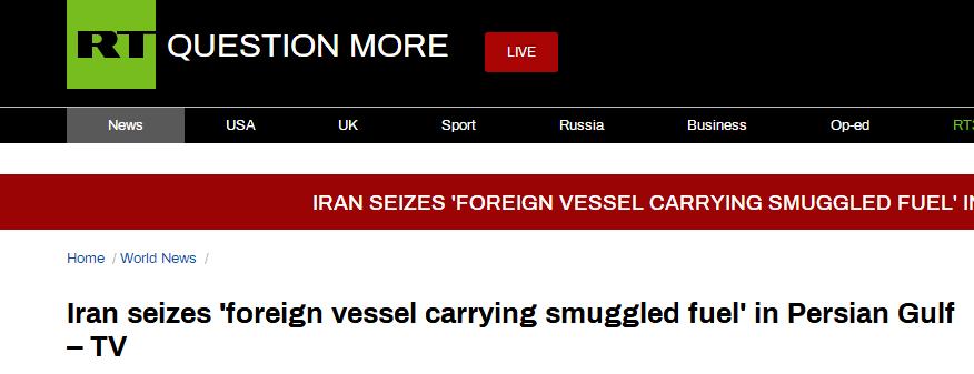 外媒:伊朗革命卫队在波斯湾扣押了一艘外国油船
