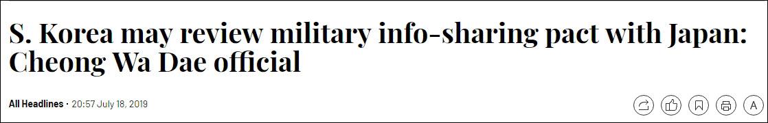 韩国青瓦台:将视情况评估是否续签《韩日军事情报保护协定》