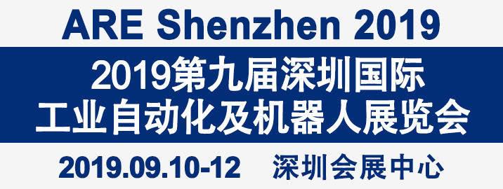 ARE2019深圳国际工业自动化及机器人展将于九月在深圳举办