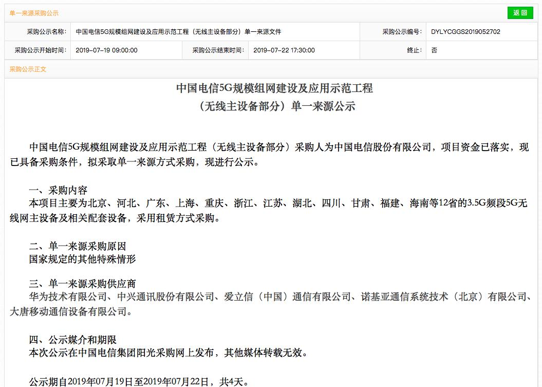 中国电信5G设备集采:采用租赁方式,五大设备商皆有收获