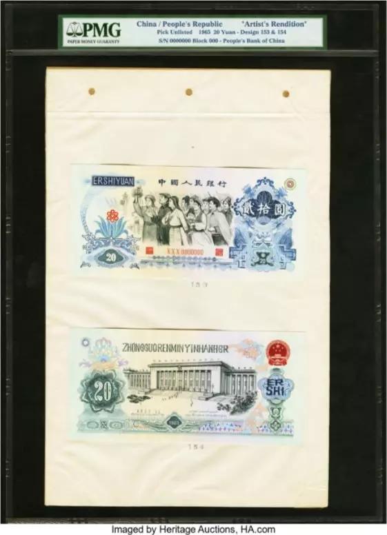 20元纸币拍得31.7万元!1张纪念钞12.4万元成交!这些纸币凭什么这么贵?