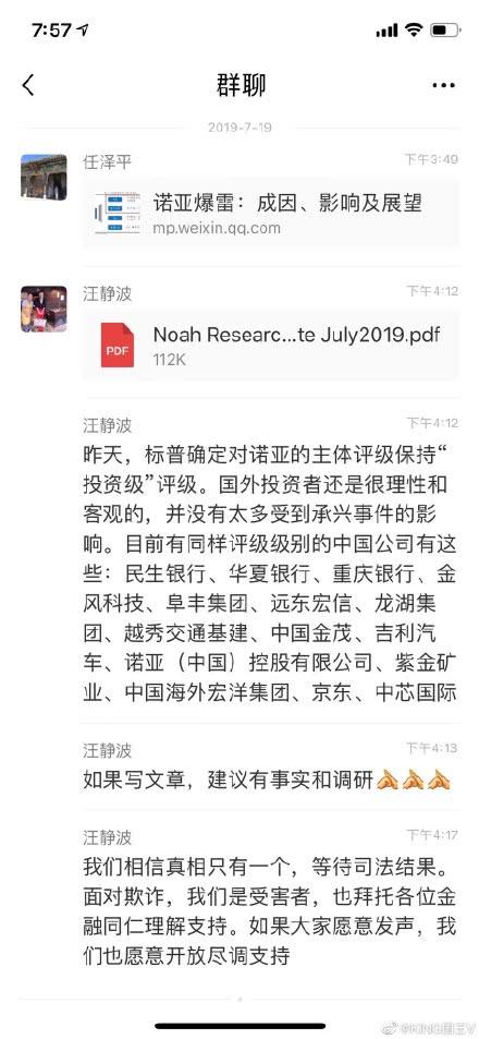 诺亚财富汪静波疑回怼任泽平:写文章建议有事实和调研
