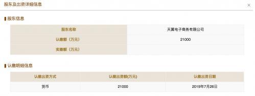 2.1亿入股众安小贷 中国电信旗下甜橙金融收入首张互联网小贷牌照