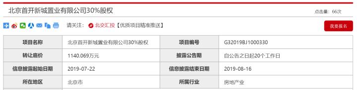 首开新城置业:挂牌出让30%股权 底价1140万元