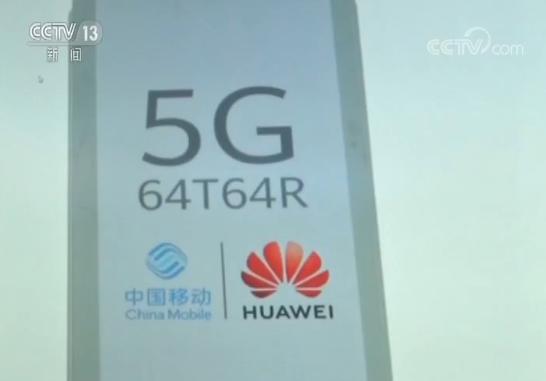 华为,5G