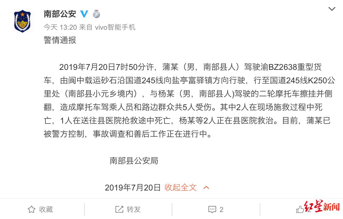 四川南部大货车与摩托擦挂侧翻致3死2伤,货车司机已被警方控制
