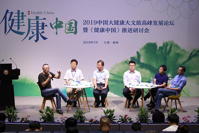大健康大文旅高峰论坛之圆桌论道:大健康理念对新旧动能转换的启发意义