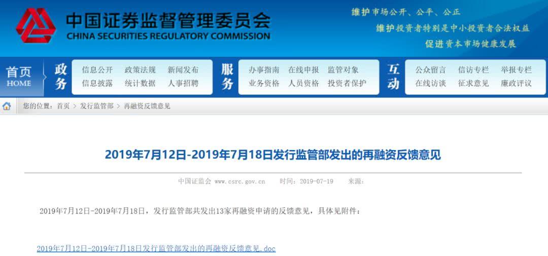 尴尬!400亿再融资之际,证监会要北京银行说明是否串通康得新管理层舞弊,导致122亿存款失踪