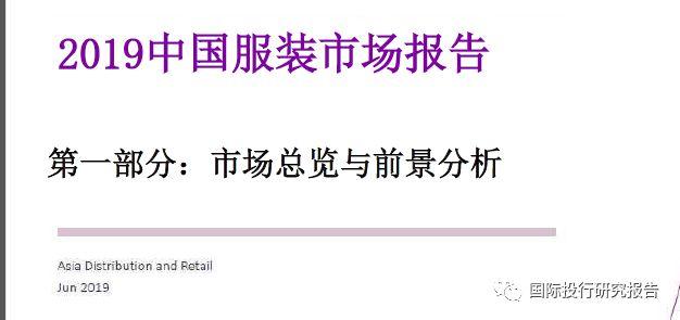 利丰2019中国服装市场报告:童装市场迎来最佳发展期 男女装饱和预期下滑