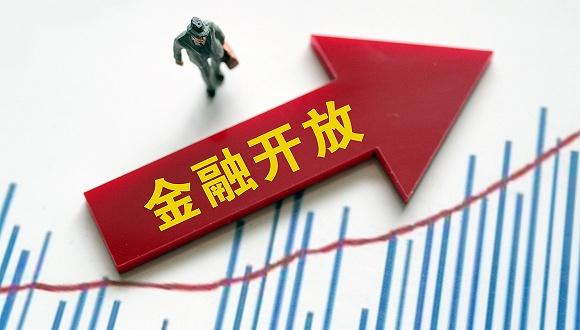 扩大金融业开放11条,影响最大有这三项