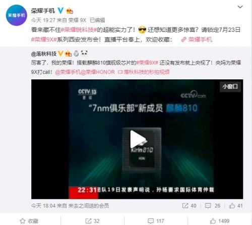 央视放出荣耀9X系列广告宣传片:麒麟810处理器+侧面指纹识别