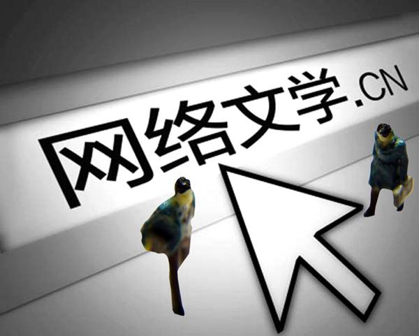 国家新闻出版署约谈起点中文网、爱奇艺文学等12家企业