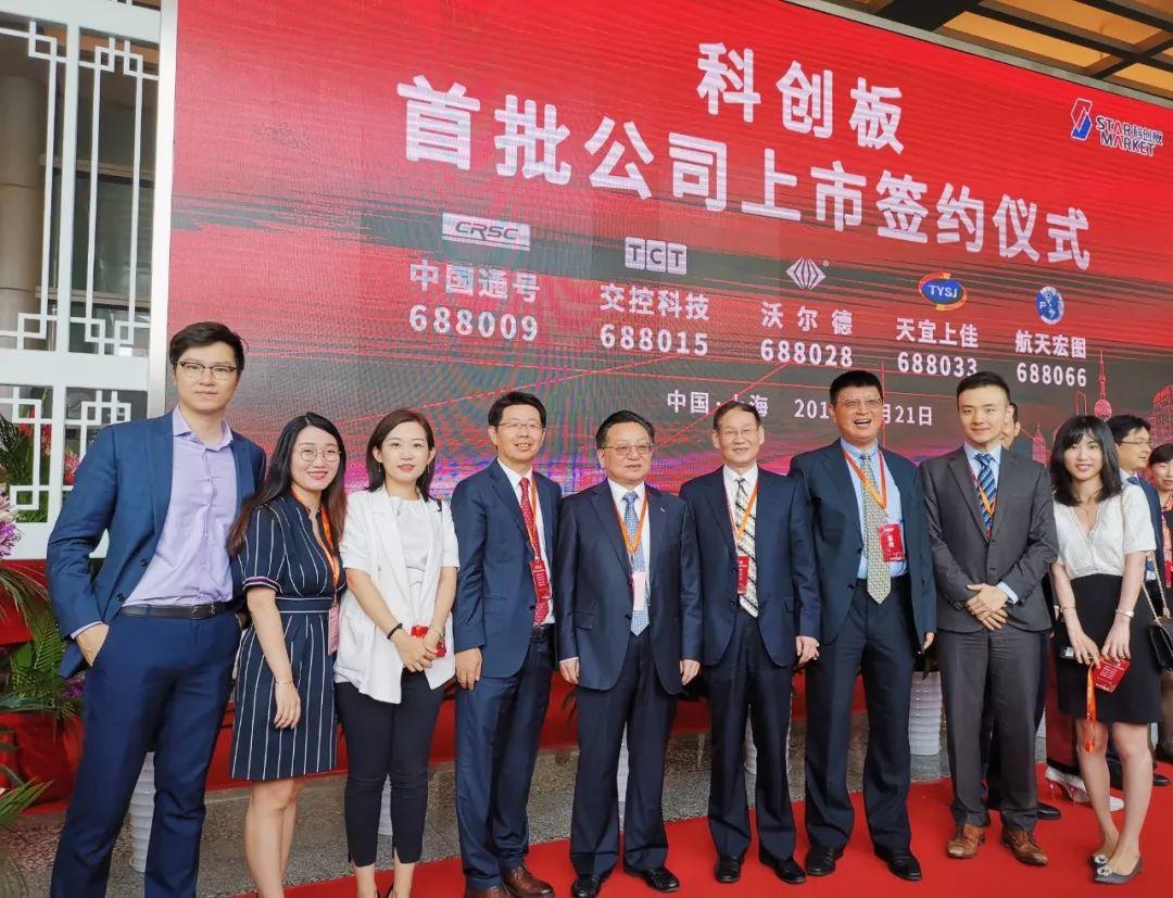中金公司助力科创板首家央企中国通号成功上市