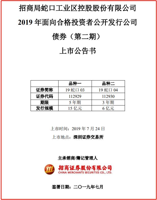 招商蛇口:21亿公司债券(第二期)将于7月24日在深交所上市