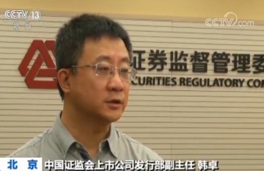 證監會:嚴格信息披露標準 打擊欺詐發行