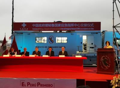 驻秘鲁使馆临时代办李昀出席援秘国家应急指挥中心交付仪式