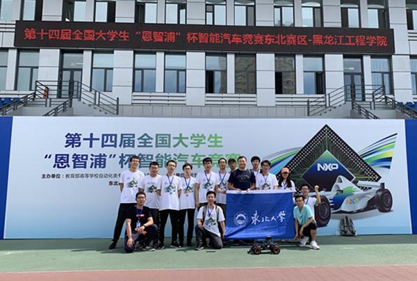 东大学子荣获全国大学生智能汽车竞赛(东北赛区)一等奖3项