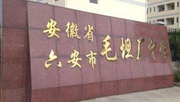 """真的假的?""""毛坦厂上海考纲高考补习班唯一授权招生单位""""被调查"""