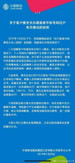 中國移動致歉
