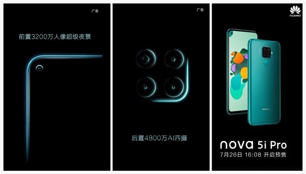 华为nova 5i Pro宣布:麒麟810加持 7月26日见