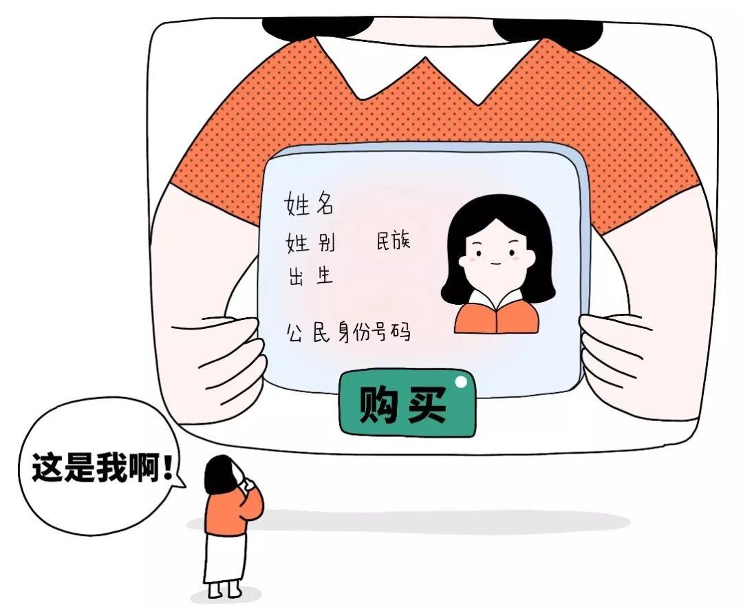 丢失的身份证被公然叫卖 我们该怎么办?|身份证