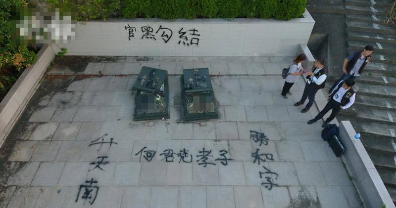 香港激进暴力分子毁人祖坟 建制