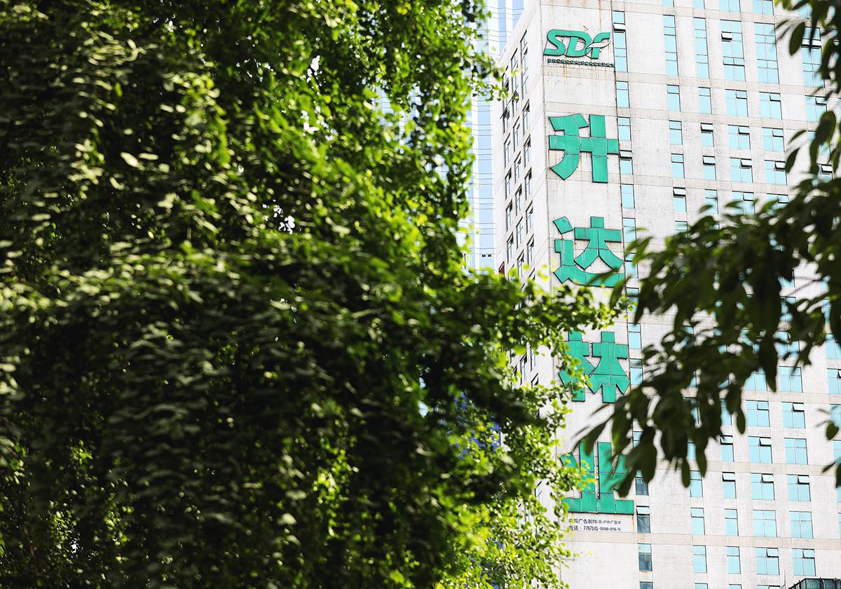 *ST升达控股股东上诉 华宝信托:其恶意拖延