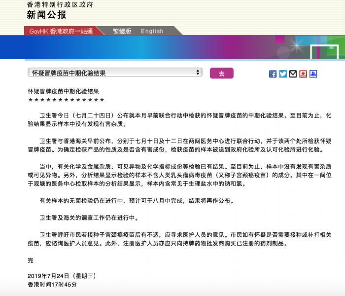 香港公布疑似假HPV疫苗中期化验结果:未发现有害杂质