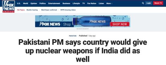 巴基斯坦总理:如果印度放弃核武器 我们愿意弃核|特朗普|巴基斯坦
