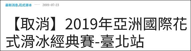 台湾被临时取消亚洲花式滑冰赛事