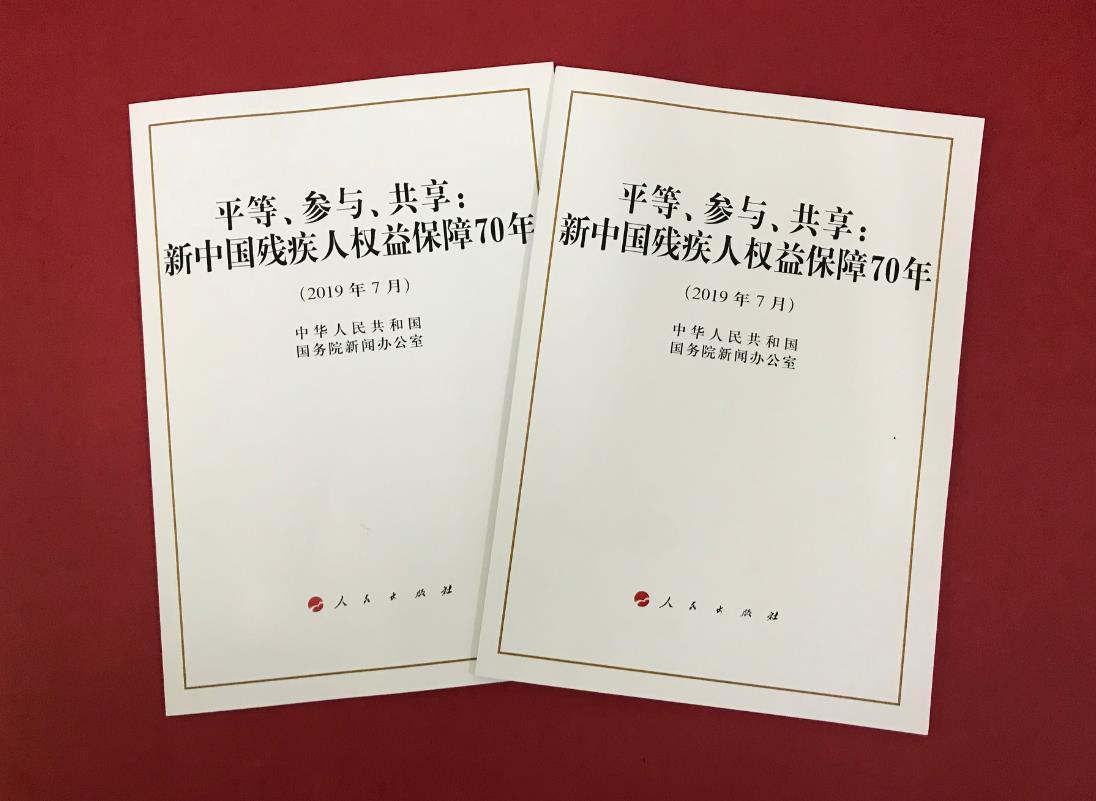 国新办发表《新中国残疾人权益保障70年》白皮书|白皮书|融合教育