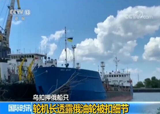 乌克兰扣押一艘俄罗斯油轮 轮机长透露被扣细节