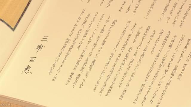 山口百惠新书(NHK电视台)