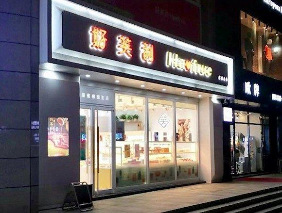 好利来在非一二线城市门店将更名 背后原因是什么?