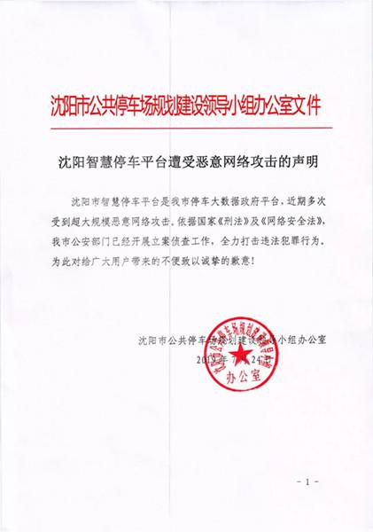 """沈阳智慧停车平台遭遇""""超大规模恶意网络攻击"""""""