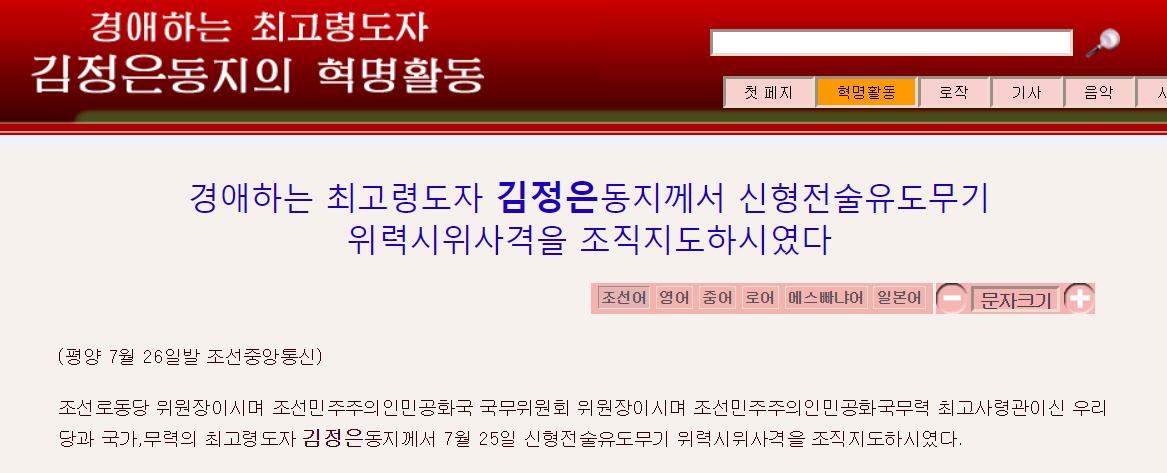 朝中社:金正恩指导新型战术制导兵器请愿射击|金正恩|朝鲜