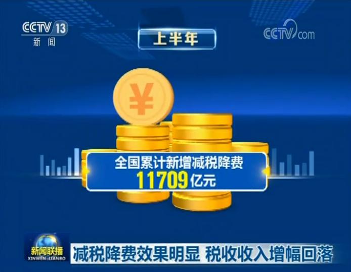 税务总局:减税降费效果明显 人均累计减税1340.5元