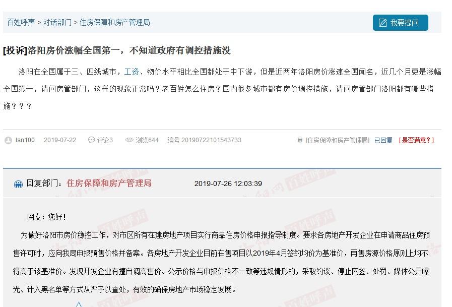 """房价涨幅第一的洛阳政府祭出""""限价令"""" 房价涨幅 房地产市场"""