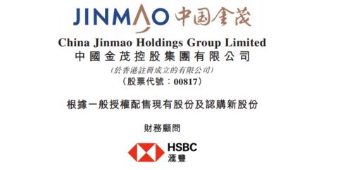 中国金茂:公司引入中国平安入股