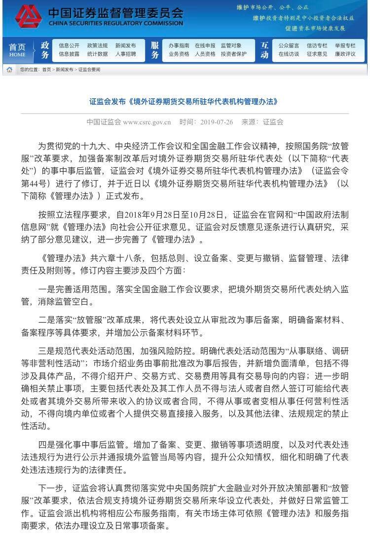 开放又进一步:境外期货交易所驻华代表机构纳入监管