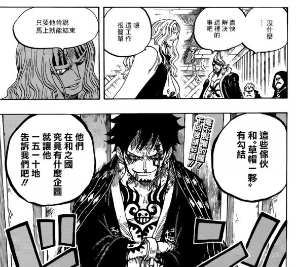 漫画《海贼王》第950话:希望我能亲手杀掉大蛇